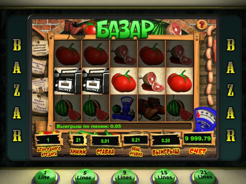 Игровой автомат Bazar бесплатно без регистрации