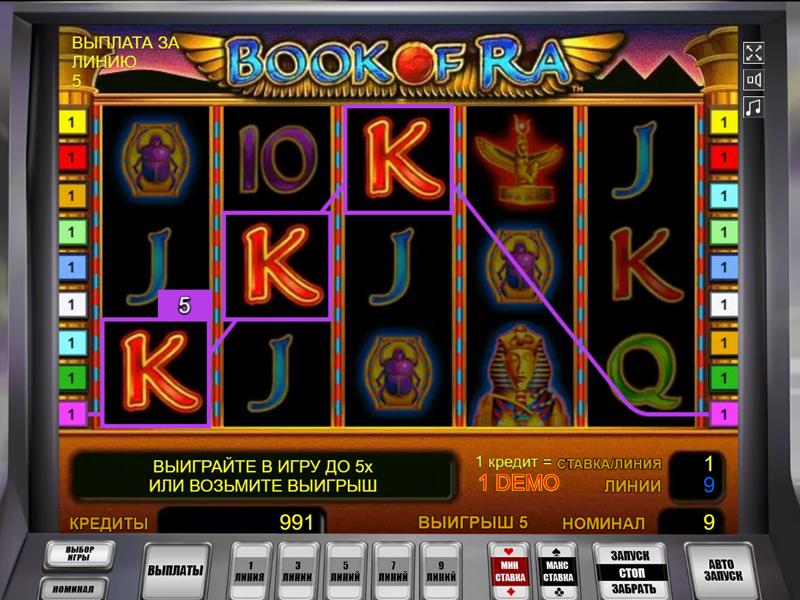 Игровой автомат Book of Ra бесплатно без регистрации