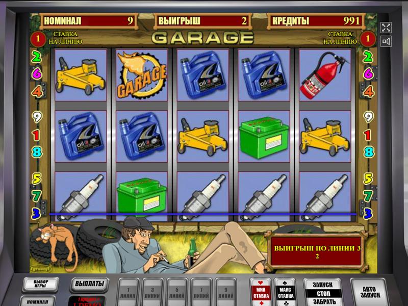 Игровой автомат Garage бесплатно без регистрации