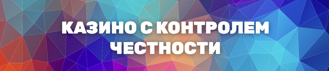 европейские и российские интернет казино где контролируется честность мд5
