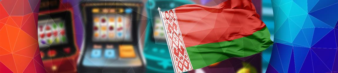 где в белоруссии можно поиграть в казино на реальные деньги