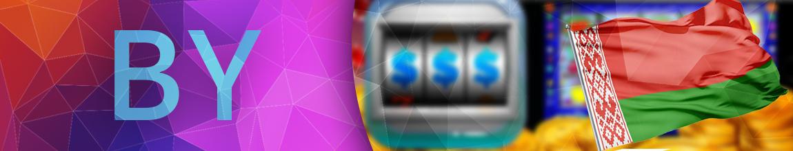 как играть в интернет казино на белорусские рубли с выводом