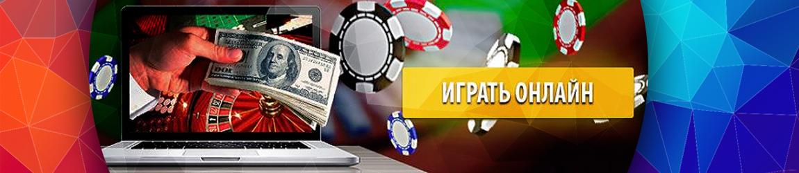 как играть в рулетку на деньги без реальных вложений в онлайн казино