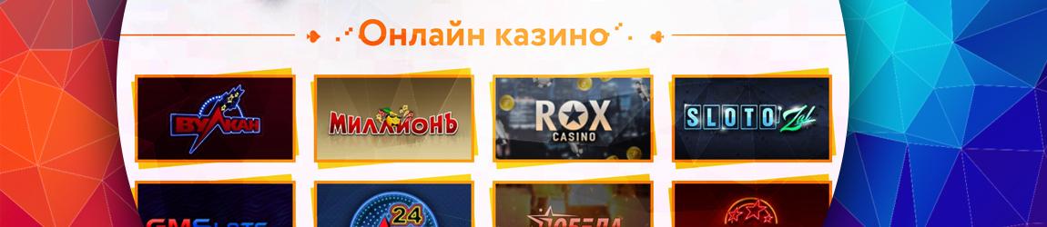 как найти лучшее интернет казино с выводом виртуальных денег
