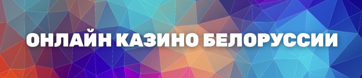 какие онлайн казино позволяют выиграть реальные деньги в беларуси