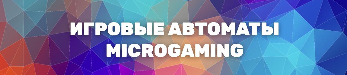 какие слоты и игровые автоматы разрабатывает компания microgaming