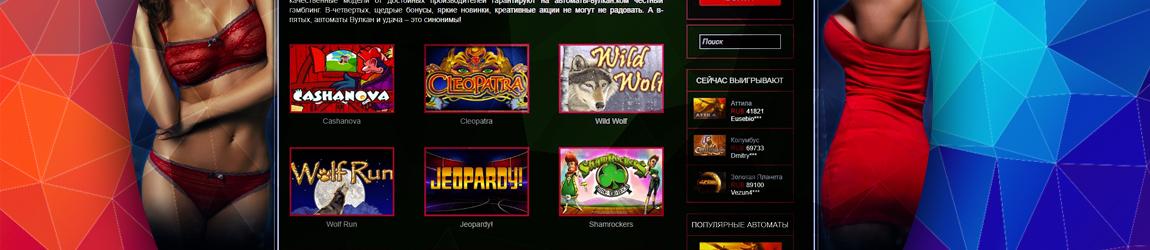 можно ли играть в игровой автомат казино вулкан на деньги бесплатно