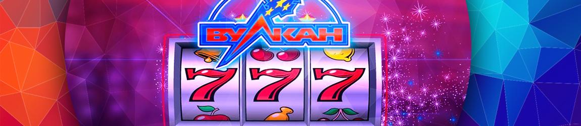 можно ли играть в игровые автоматы вулкан 777 на реальные деньги