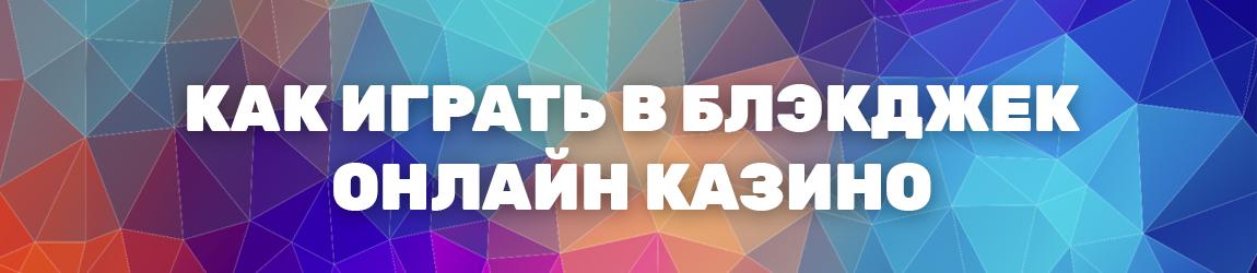можно ли играть в русский демо блэкджек бесплатно без регистрации