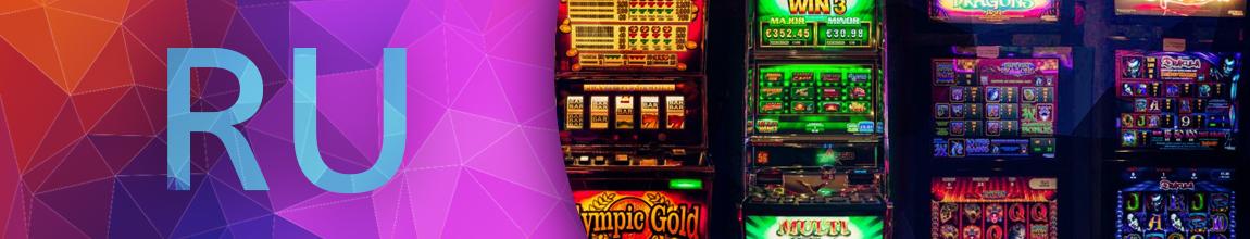 обзор русских онлайн казино играющих в рублях