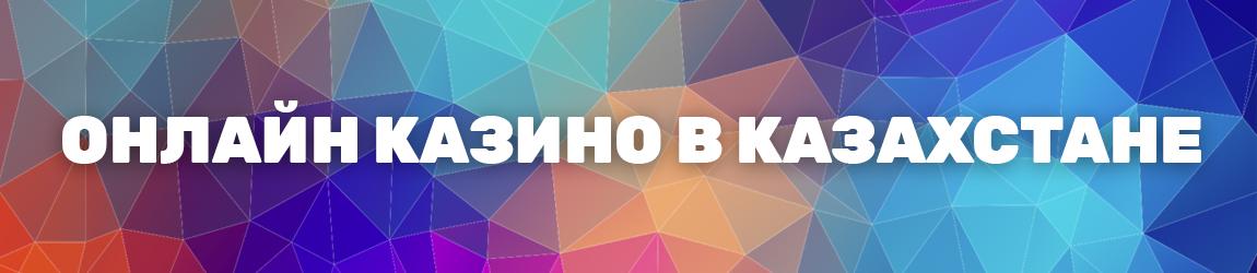 платят ли казахстанские казино реальные деньги