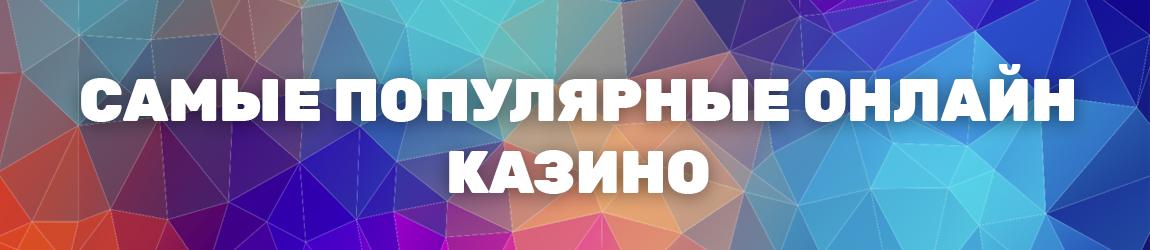популярные казино с бездепозитным бонусом в мире и России