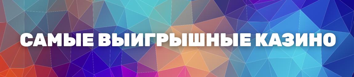 самый большой выигрыш казино в мире и россии