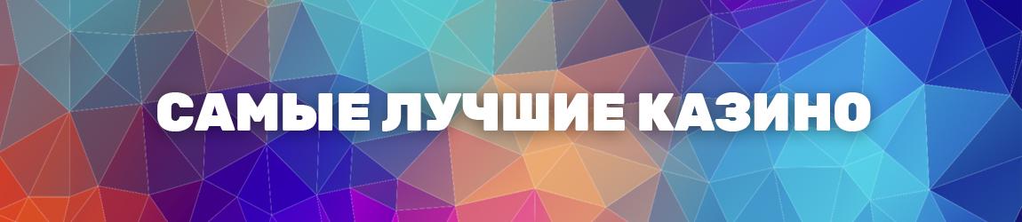 список самых известных крупнейших казино в россии и мире