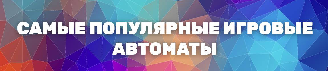 список самых известных слотов России