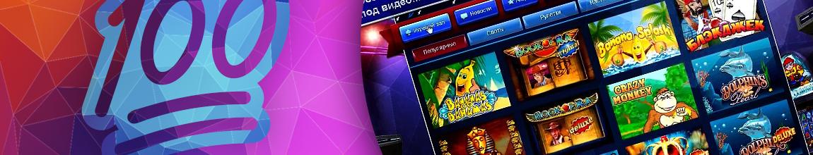 топ 100 онлайн казино на реальные деньги с моментальным выводом