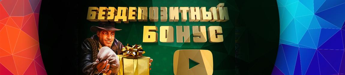 в каком онлайн казино дарят бездепозитный бонус за регистрацию