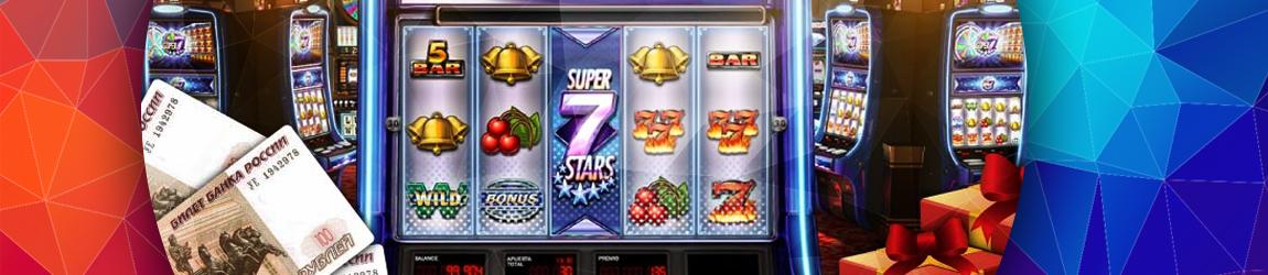 в каком онлайн казино можно играть на рубли не беспокоясь о надежности