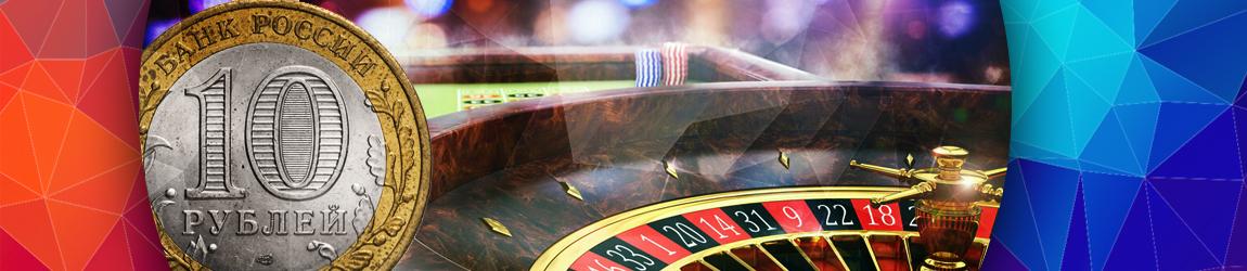 в каком онлайн казино можно играть с депозитом от 10 рублей