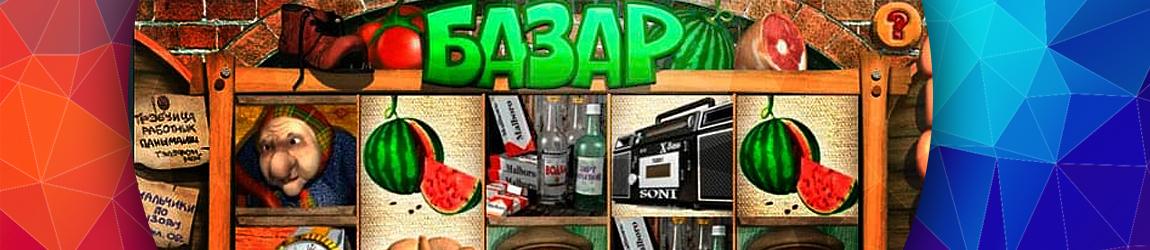 зачем играть в слот базар бесплатно в онлайн казино